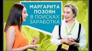 Как Маргарита Позоян ходила на шоппинг за бизнесом