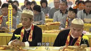 【恭讚王禪老祖教主天威讚偈62】| WXTV唯心電視台