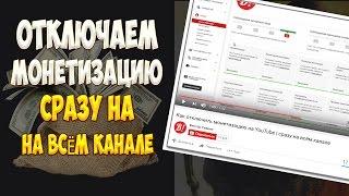 Как отключить монетизацию на YouTube   сразу на всём канале