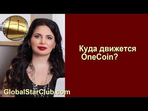 Куда движется OneCoin?