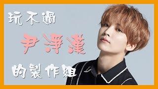 [SEVENTEEN/JEONGHAN]玩不過尹淨漢的製作組feat.淨漢生日快樂