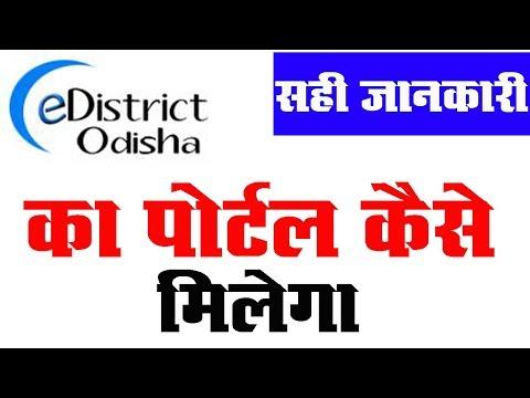 Odisha E district Portal step by step process kaise milta