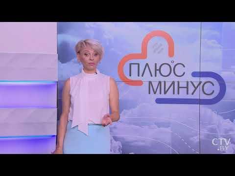 Беларусь. Погода на неделю с 19 по 25 августа 2019. Прогноз погоды