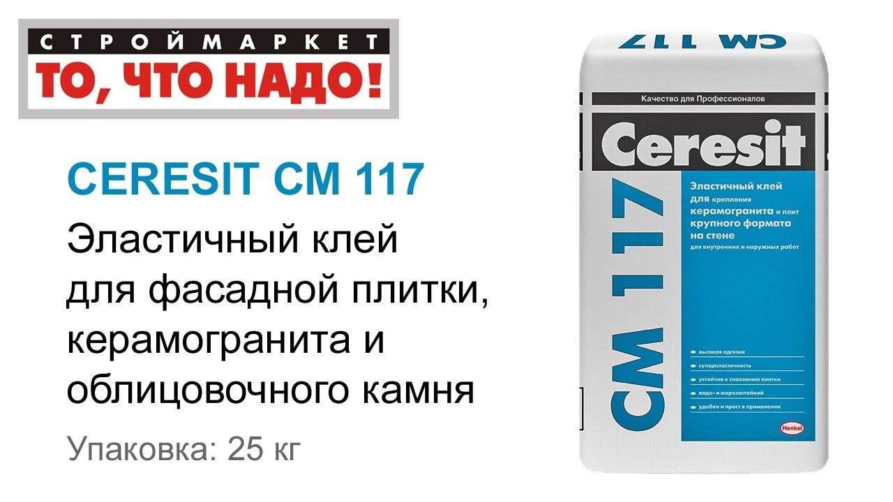 Видеоинструкция по применению грунтовки Ceresit CT 17 - YouTube