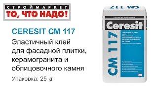 CERESIT СМ 117 Эластичный клей для фасадной плитки, керамогранита 25кг(Строймаркет