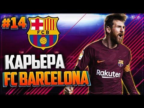 FIFA 18 КАРЬЕРА ЗА БАРСЕЛОНУ ★  #14  - МЕССИ НАЧАЛ ЗАБИВАТЬ thumbnail