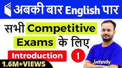 7:00 PM - English for All Competitive Exams by Sanjeev Sir | Introduction