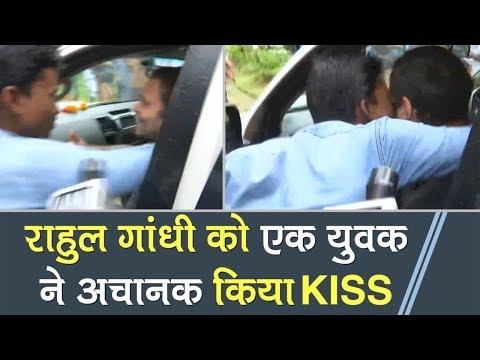 Rahul Gandhi को एक युवक ने अचानक किया KISS, Video Viral