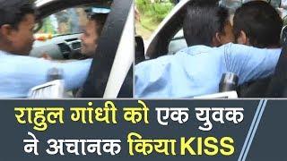 Rahul Gandhi को एक युवक ने अचानक किया KISS Viral