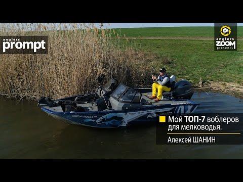 Мой ТОП-7 воблеров для мелководья. Алексей Шанин