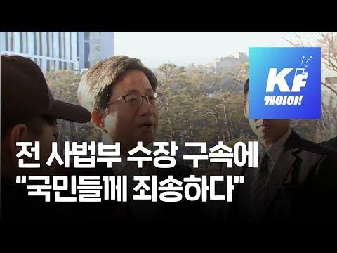 [현장영상] 전직 법원 수장 구속…현 대법원장 참담 심경 / KBS뉴스(News)