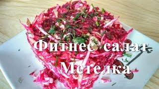 Фитнес-салат Метелка   Рецепты похудения