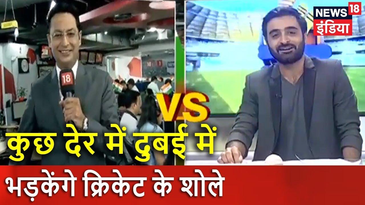कुछ देर में दुबई में भड़केंगे क्रिकेट के शोले | यहाँ के हम सिकन्दर | #IndiaVsPakistan | News18 India
