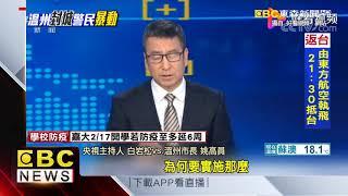 溫州封城疑居民不滿 網傳和武警衝突影片