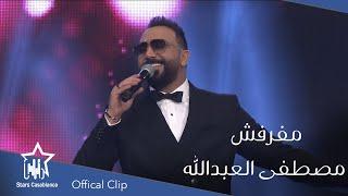 مصطفى العبدالله - مفرفش (حصرياً) | 2020 | (Mustafa Al-Abdullah - Mfrfsh (Exclusive