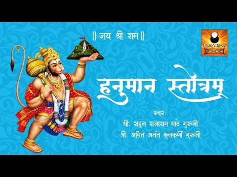 Hanuman Stotram in Sanskrit (हनुमान स्तोत्रं ) with Lyrics