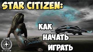 Star Citizen: Как начать играть! Регистрация и покупка игры.