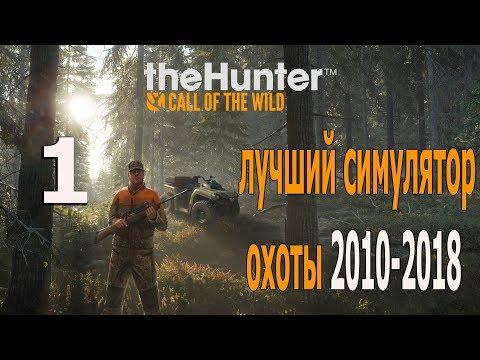 """The Hunter 2018 . *** 1 ***. """"Бешеные звери"""" Лучший симулятор охоты! Прохождение и обзор!"""