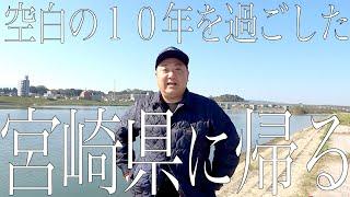 【再会】けいちょんがあの10年間を過ごした宮崎県に帰っていろんな人に会ってきました【感動の秘話も】