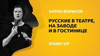 Stand up Стенд ап Русские в театре на заводе и в гостинице Антон Борисов