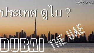 Dubai |UAE |ประเทศ ดูไบ มีไหม ??|อยู่ตรงไหนของโลก | แผนที่ดูไบ| ดูไบอยู่ประเทศอะไร?|ดูไบมีอะไร?#ดูไบ