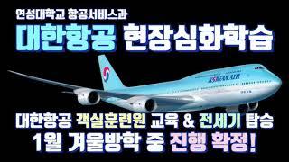 [연성대학교 항공서비스과] 대한항공 현장심화학습 소개