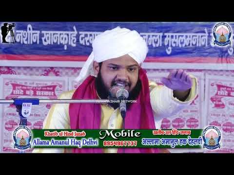 जबरदस्त बयान || Allama Amanul Haq Dehlvi || New Islamic Online Bayan 2019 HD India
