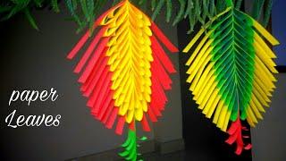 Paper Leaves | Paper Leaf | Paper Crafts For School | Paper Leaves Making | Paper Leaf Making