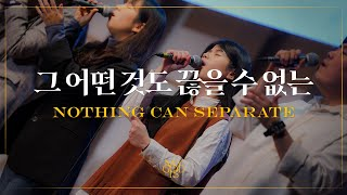 Nothing can separate (Official) | Markers Worship | 그 어떤 것도 끊을 수 없는 | 4K [ENG/SUB]
