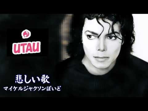 マイケルジャクソンぽいど 「悲しい歌」 オリジナル曲 UTAU  人力ボカロ風