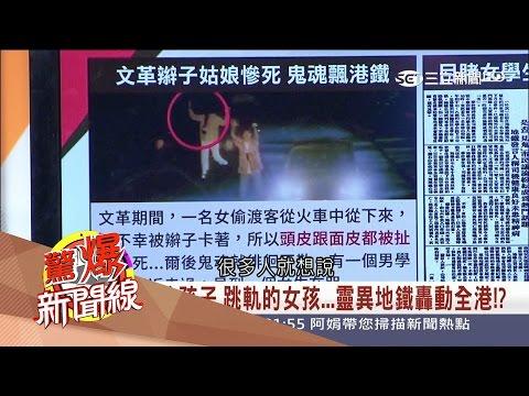 香港地鐵靈異事件多 「消失的孩子、跳軌的女孩」有影像?!│呂惠敏主持 【驚爆新聞線完整版】20170520│三立新聞台
