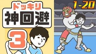 【神迴避3】超弱主角又回來啦!!! 全圖鑑攻略 (1-20關)