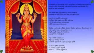 "Disna Athapattu New Song ""Nawagamuwe Paththini Devi Pooja Gee"" (Music By Darshana Wickramatunga)"