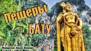 Пещеры Бату и обезьяны - Куала Лумпур, Малайзия!(Оказавшись в Куала-Лумпуре в Малайзии необходимо обязательно заглянуть в пещеры Бату, место с особенной..., 2016-01-11T14:04:15.000Z)
