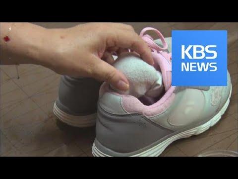 [정보충전] 세균·악취 제거…여름철 신발 관리법 / KBS뉴스(News)