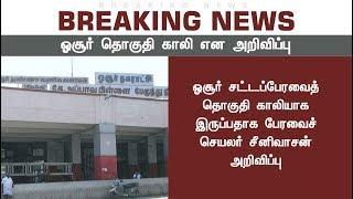 #Breaking news | ஓசூர் சட்டமன்ற தொகுதி காலியாக இருப்பதாக சட்டப்பேரவை செயலாளர் சீனிவாசன் அறிவிப்பு