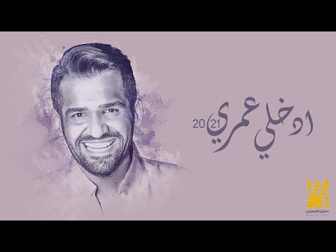 حسين الجسمي  - إدخلي عمري | 2021 | Hussian Al Jassmi - Edkhely Omri