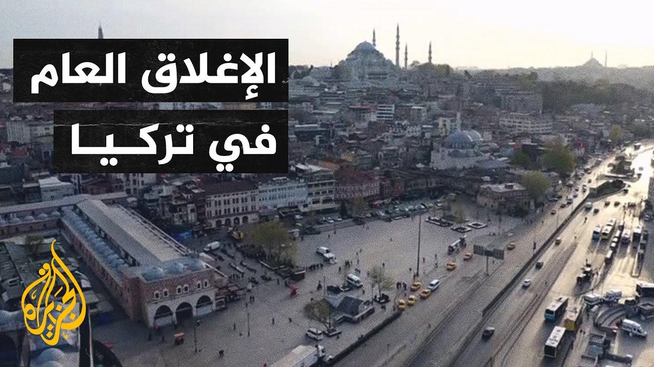 تركيا.. هل ينتعش قطاع السياحة بعد سياسة الإغلاق التام؟  - نشر قبل 7 ساعة