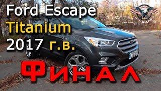 Авто из США. Авто из Америки. Ford Escape Titanium 2017 г.в.  Финал!