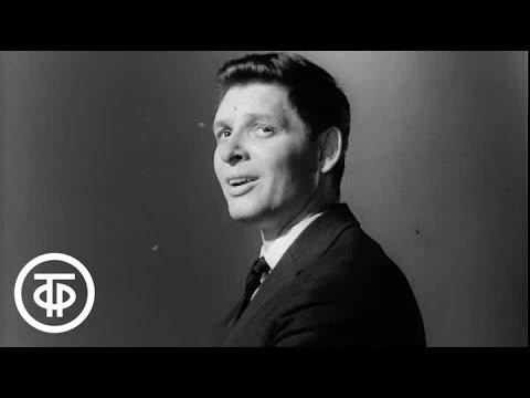 "Эдуард Хиль ""Как провожают пароходы"" (1965)"