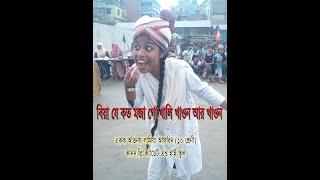 Bia je kotto moja go || বিয়া যে কত মজা গো || A Tv