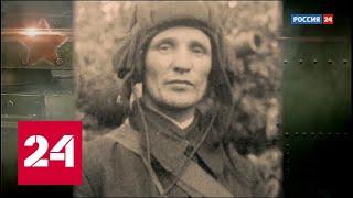 22 победы танкиста Колобанова. Документальный фильм - Россия 24