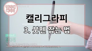 [캘리애 빠지다] 3. 붓펜 잡는 법