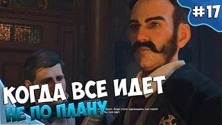 Assassin's Creed: Syndicate. Серия 17 [Когда все идет не по плану]