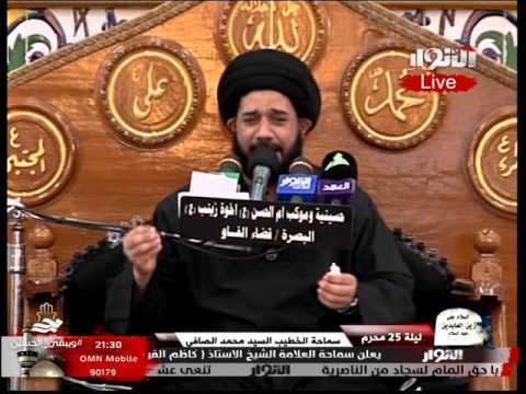 سماحة الخطيب السيد محمد الصافي ليلة 25 محرم 1437 هجري - Mohamed AL Safi