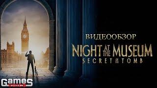 Обзор фильма: Ночь в музее 3: Секрет гробницы