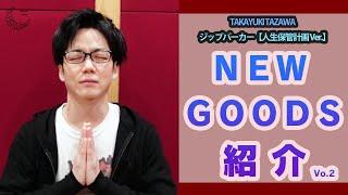 TAKAYUKI TAZAWA ジップパーカー【人生保管計画 Ver.】 商品紹介動画