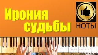 "Музыка из фильма ""Ирония судьбы"" (piano cover + НОТЫ)"