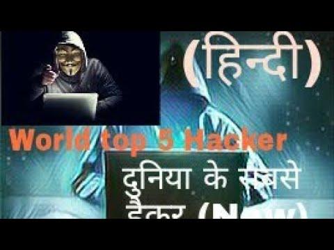 world top 5 hackers{hindi} jisne kai desh ki nind uda di thi.....who had slept many countries