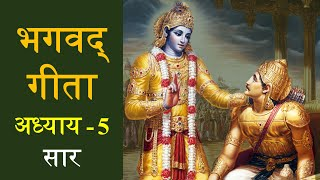 Bhagavad Gita Summary of Fifth Chapter | भगवद् गीता के पांचवे अध्याय का सार